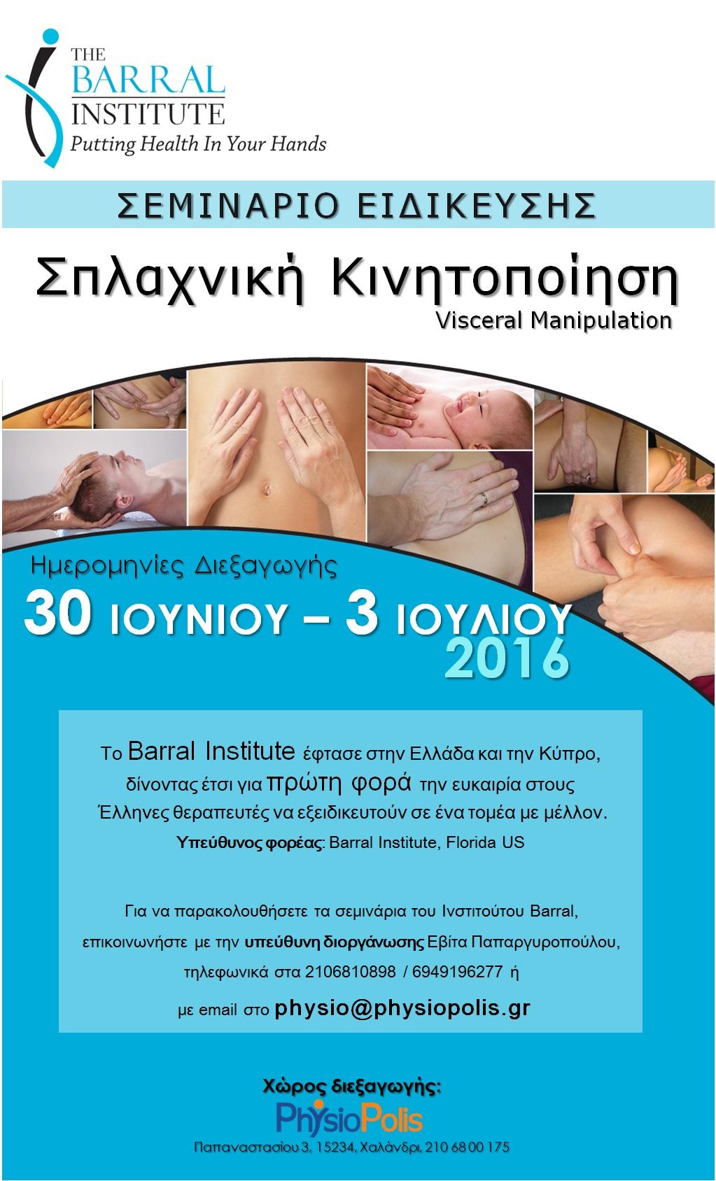 Σεμινάριο Ειδίκευσης στη Σπλαχνική Κινητοποίηση |Barral Institute