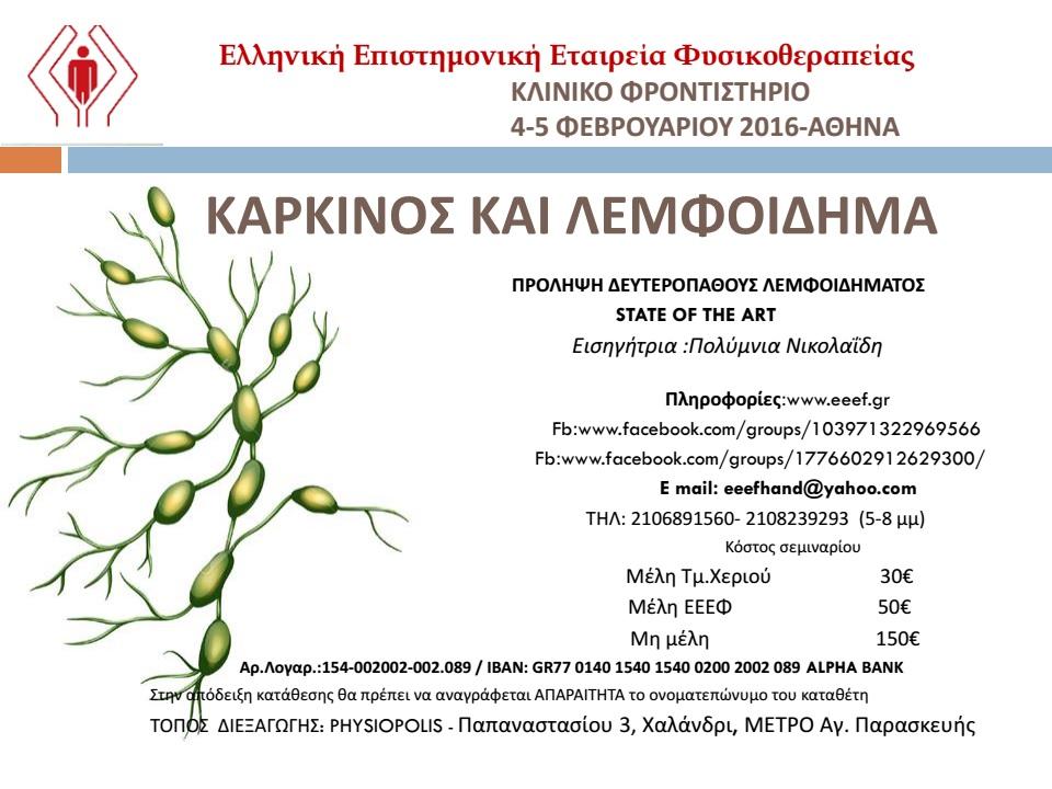 ΣΕΜΙΝΑΡΙΟ ΛΕΜΦΟΙΔΗΜΑ ΚΑΙ ΚΑΡΚΙΝΟΣ