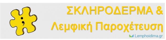 ΣΚΛΗΡΟΔΕΡΜΑ ΛΕΜΦΙΚΗ ΠΑΡΟΧΕΤΕΥΣΗ
